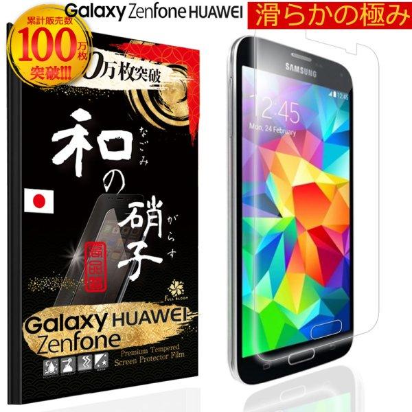 画像1: 和の硝子(なごみのがらす)  Zenfone Galaxy Huawei(ファーウェイ)用 2.5Dガラスフィルム Galaxy S5, S6, Zenfone2, Zenfone3 (ブラック), Zenfone3 (ホワイト), Zenfone5, Huawei P9 (ブラック), Huawei P9 Lite (クリア) (1)